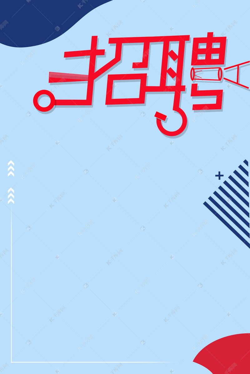 招聘会_暑假工寒假工招聘海报背景图片免费下载-千库网