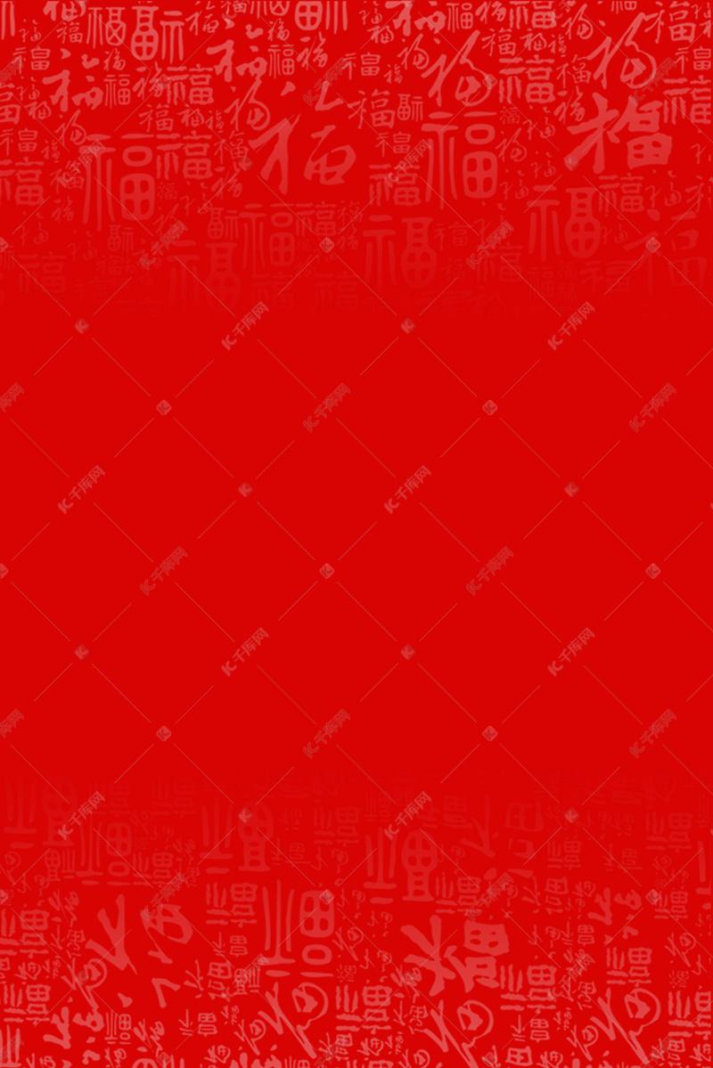 底图背景素材_大红喜庆福字底纯红背景图背景图片免费下载-千库网