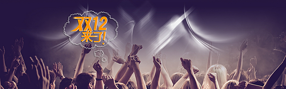 双12来了狂欢主题banner背景