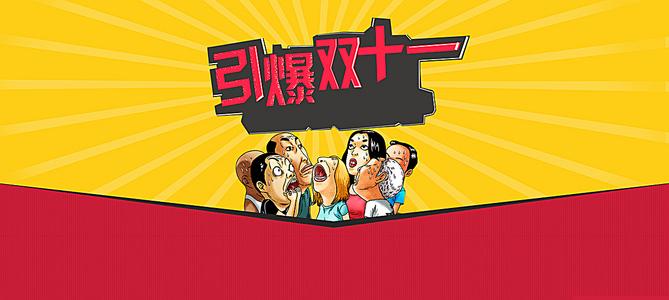 电商双十一11炫酷背景banner