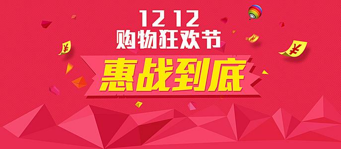 电商双十一1112惠战背景banner