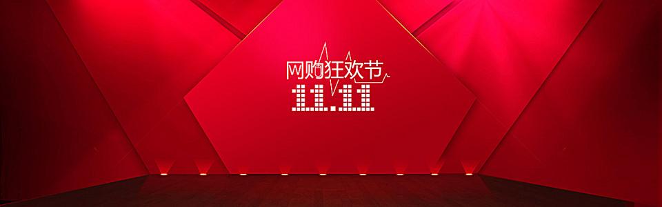 红色大气双十一淘宝海报背景