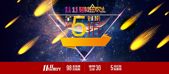 双十一节日海报banner