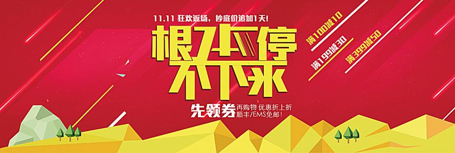 京东双十一首页海报