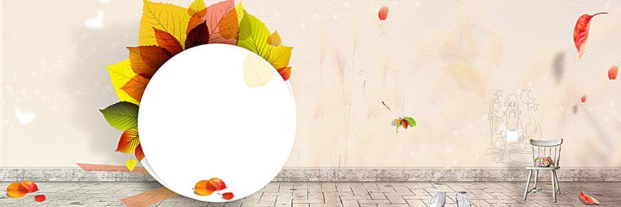 秋季新品上市淘宝banner壁纸