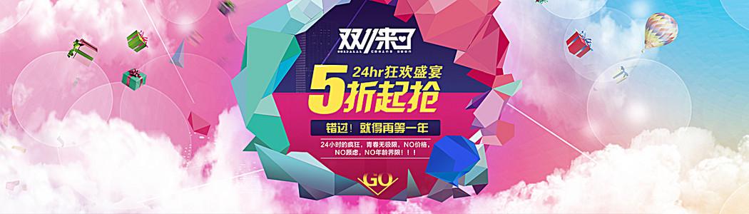 浪漫梦幻淘宝双十一打折促销模板PSD分层banner