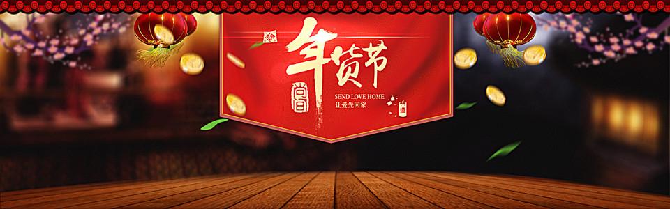 年货节喜庆中国风墙背景banner