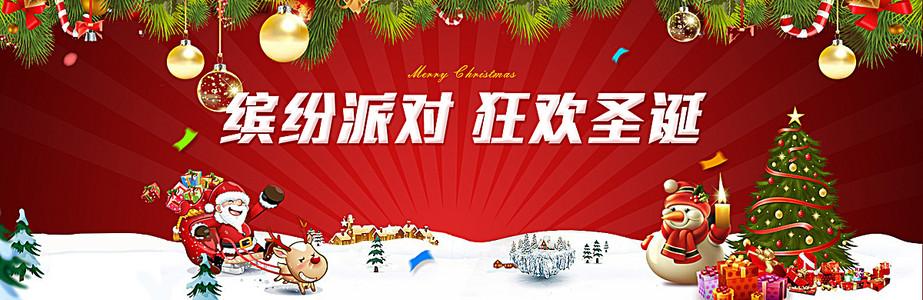 圣诞节狂欢banner设计