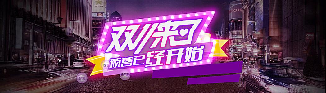 淘宝天猫双11双全屏促销海报素材下载