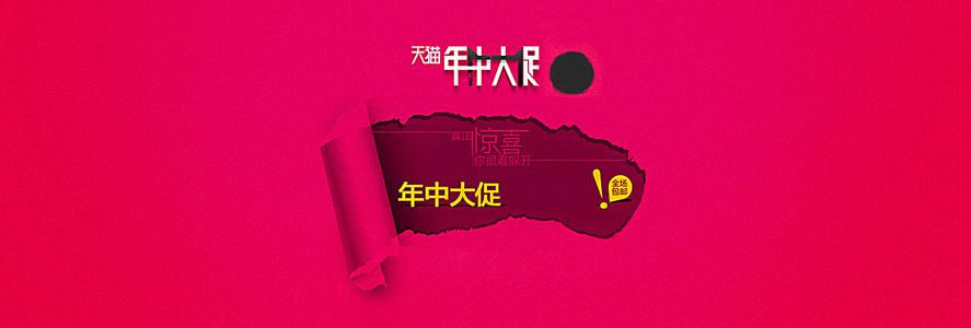 淘宝天猫双11海报首页PSD模板