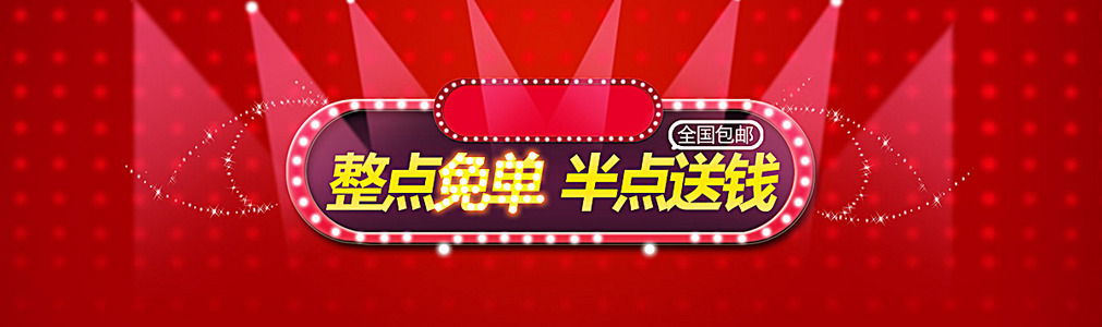 电商促销活动banner背景素材