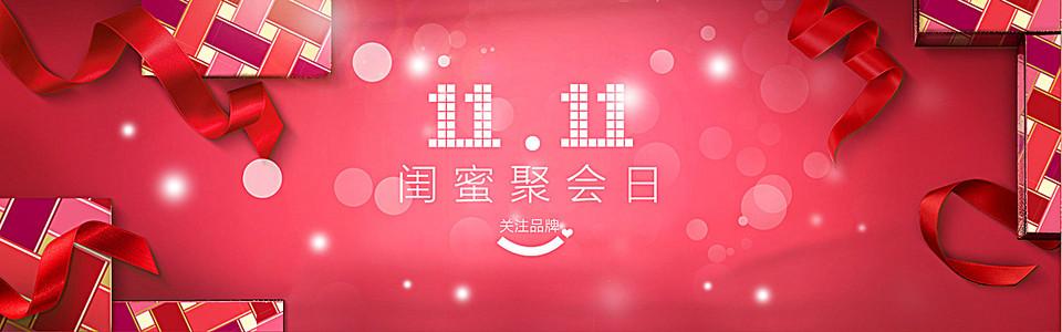 淘宝双11全屏海报