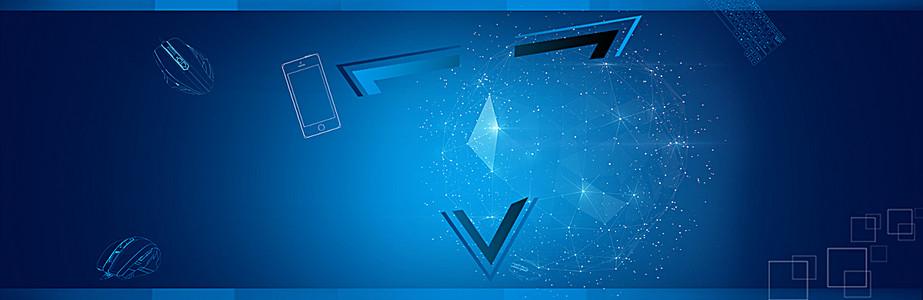 蓝色科技数手机码三角几何立体块光束背景banner