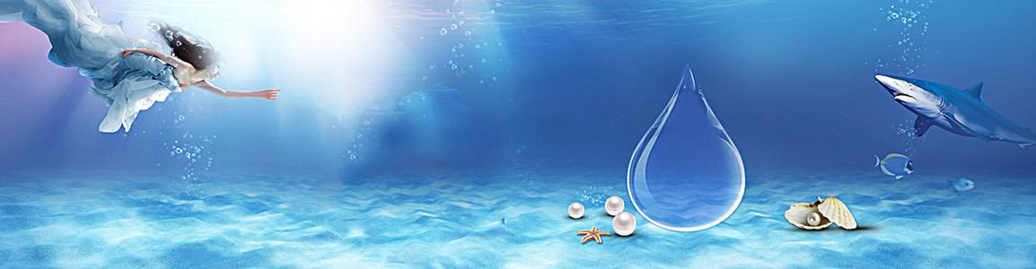 化妆品护肤品面膜海底美人鱼鲸鱼水滴珍珠贝壳背景banner