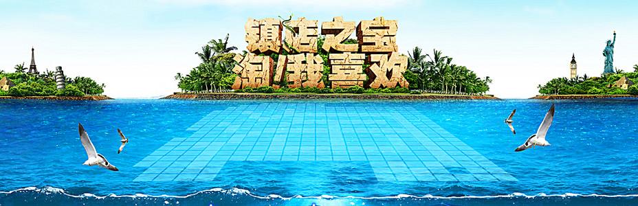 创意镇店之宝电器家电促销背景banner