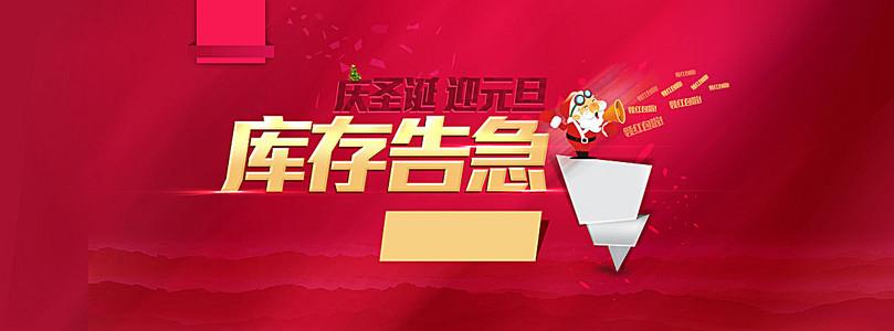 淘宝装修模版背景banner