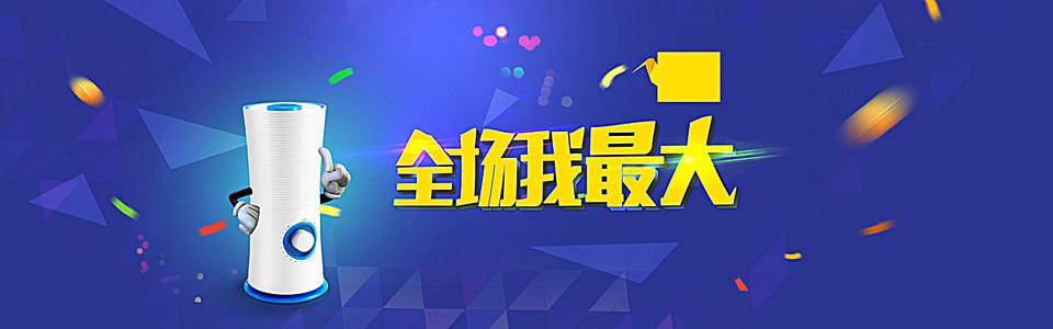 淘宝天猫家电设计banner背景图