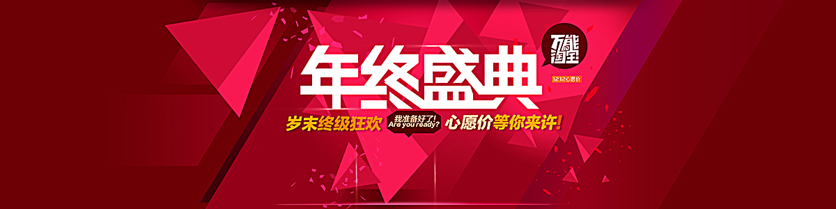双12年终盛典创意banner背景