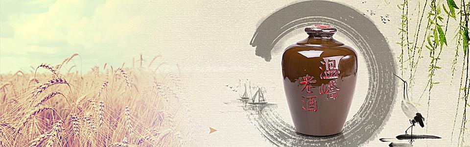 中国古典白酒促销banner