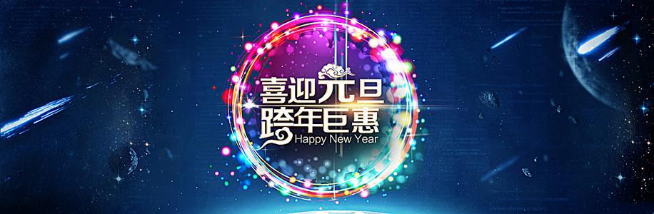 喜迎元旦跨新年