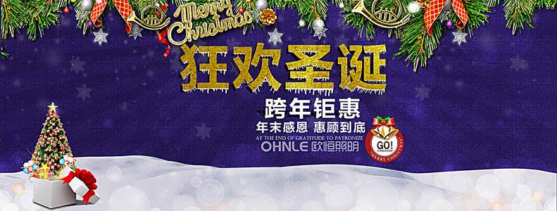 圣诞狂欢跨年模板下载
