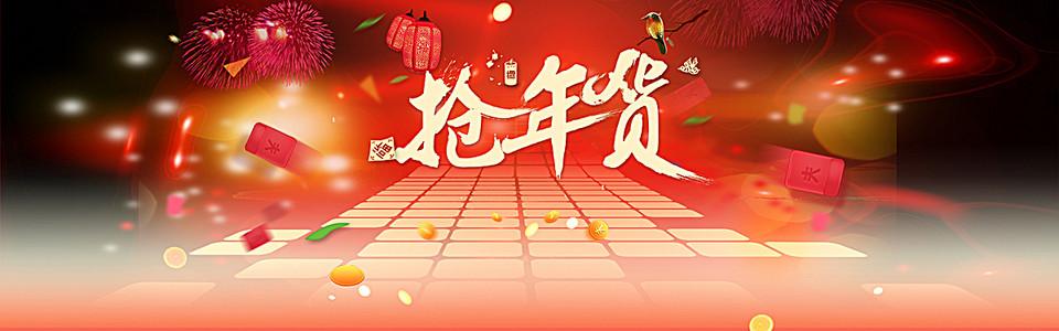淘宝过年抢年货海报免费下载背景banner