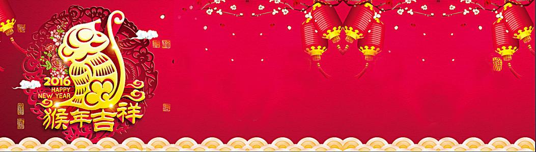 新年猴年2016中国风背景banner
