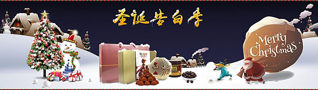 圣诞告白季banner背景