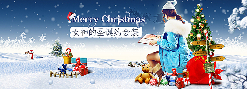 圣诞与美女约会banner背景
