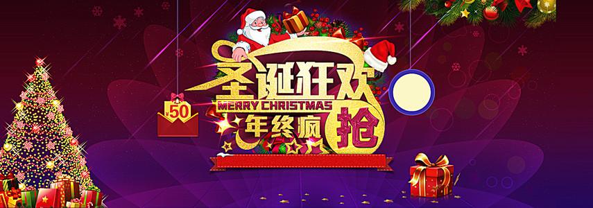 圣诞狂欢banner背景