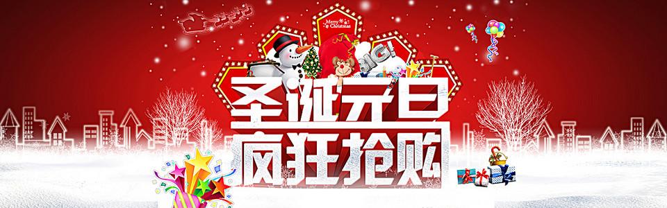 圣诞元旦狂欢节banner背景