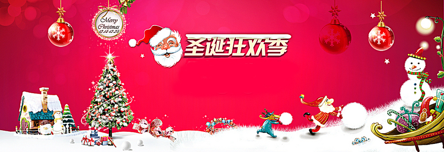 圣诞狂欢季banner背景