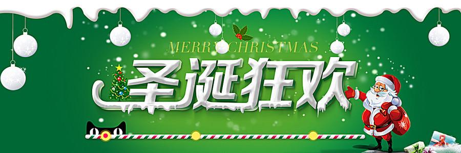圣诞狂欢背景海报