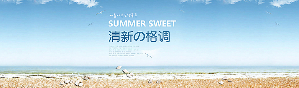 夏季海滩清新背景