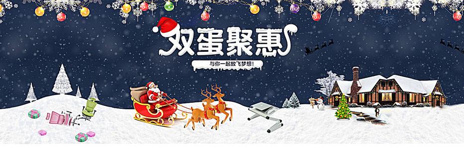 圣诞元旦双旦聚惠背景banner