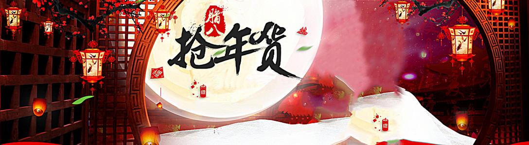 中国风腊八年货节背景banner