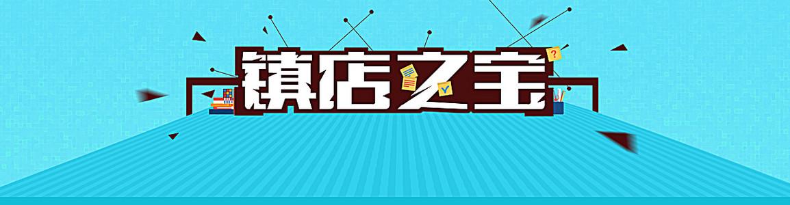 淘宝天猫镇店之宝banner背景