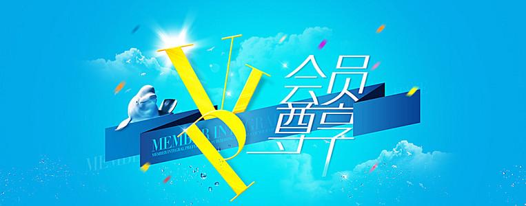 天猫VIP会员尊享炫酷背景banner
