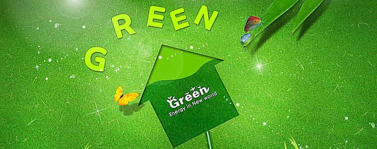 绿色环保家居装饰背景