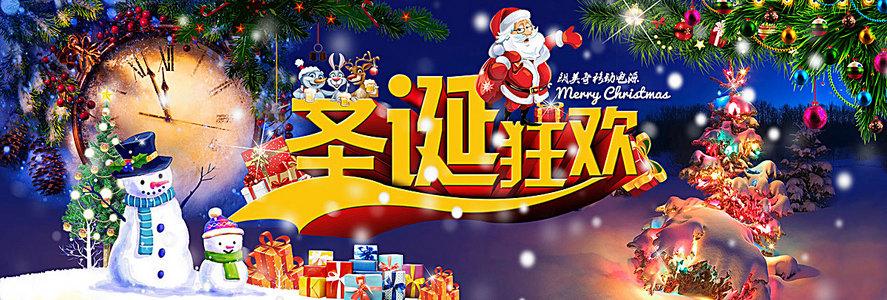 圣诞淘宝海报