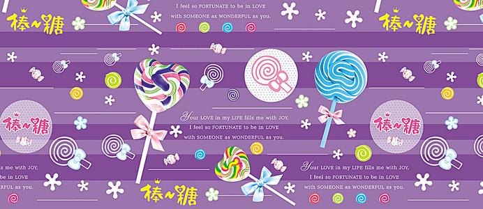 棒棒糖背景海报