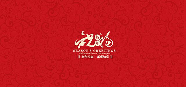 红色祝福春节背景