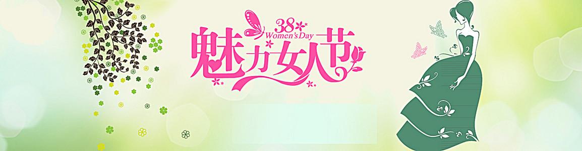 魅力女人节背景海报