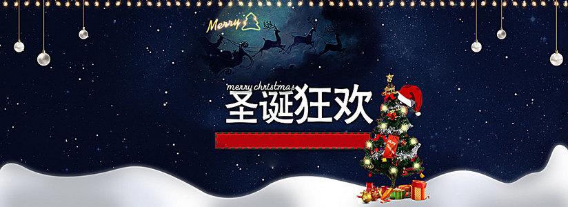 淘宝圣诞狂欢背景