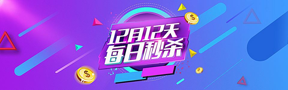 电商天猫双十二秒杀背景banner