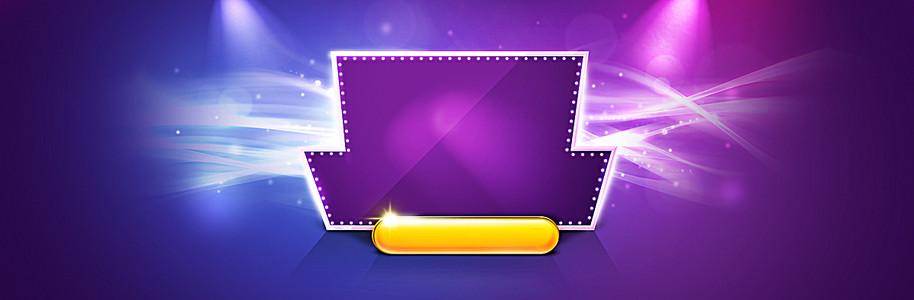 紫色天猫双十二来了背景banner