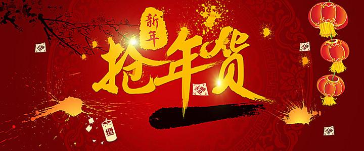 新年抢年货中国红背景