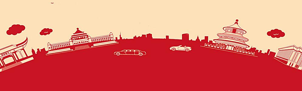 红色喜庆简约背景元素