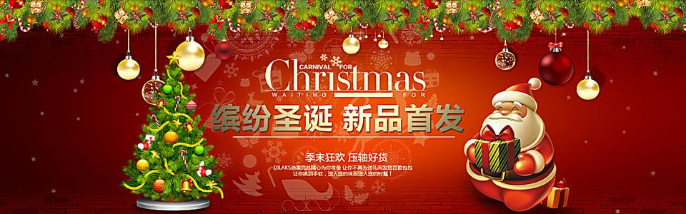 天猫淘宝圣诞节背景