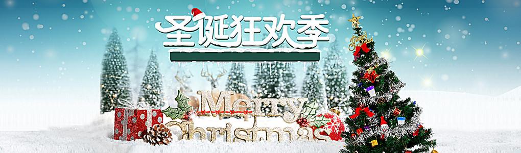 天猫淘宝圣诞狂欢季海报PSD素材